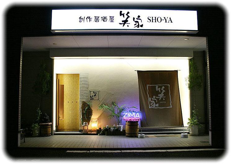 創作居酒屋 笑屋(SHO-YA)