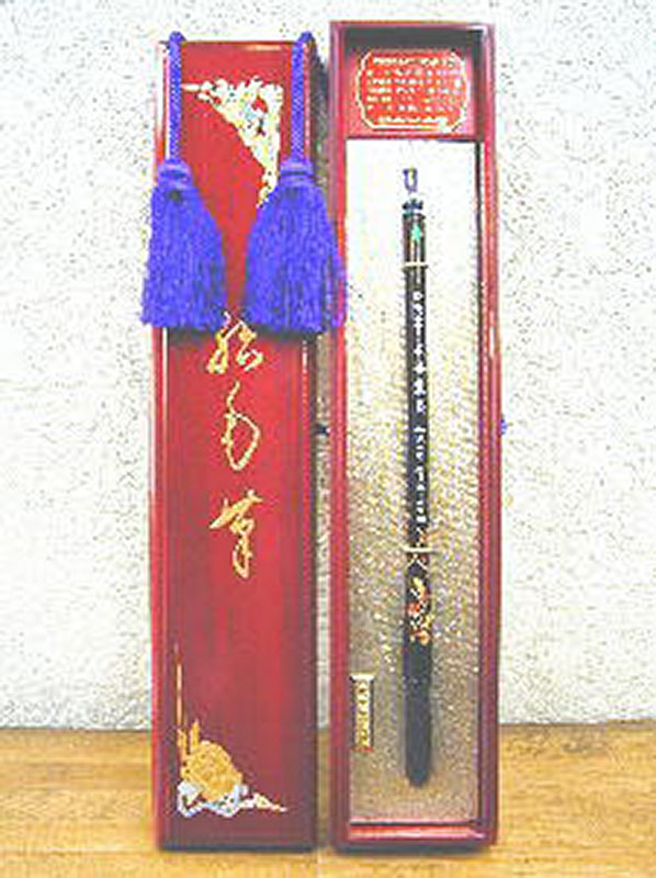 蒔絵仕様胎毛筆