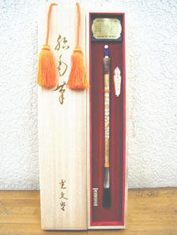 特製最高級胎毛筆